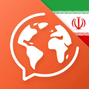 Learn Farsi | Useful Travel Apps | Travel to Iran