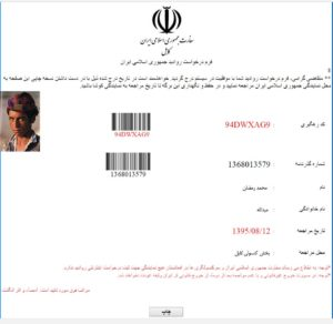How Afghan citizens can apply for an Iran visa